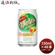 [チョーヤ] 酔わないウメッシュ 350ml 48本 (2ケース)