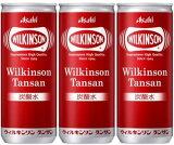 アサヒ ウィルキンソン タンサン 250ml×60本(3ケース) 缶 【ケース販売】 本州送料無料 四国は+200円、九州・北海道は+500円、沖縄は+3000円ご注文後に加算