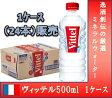 【ケース販売】[ポッカサッポロ 正規品] Vittel PET ヴィッテル ペット 500ml ×24本 1ケース