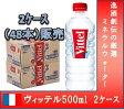 【ケース販売】[ポッカサッポロ 正規品] Vittel PET ヴィッテル ペット 500ml ×48本 2ケース