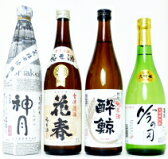 [逸酒創伝がススメる飲み比べセット] いろいろな純米酒をチョイス!厳選純米酒  4本飲み比べセット
