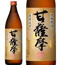 鹿児島県 薩摩酒造 甘薩摩 芋焼酎 900ml×1本