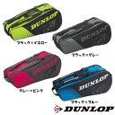 《送料無料》《新色》2020年8月発売 DUNLOP ラケットバッグ(ラケット6本収納可) DTC-2030 ダンロッ...