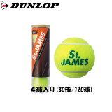 《送料無料》DUNLOP セントジェームス 4球入り (120球)(15ボトル×2箱) STJAMESE4DOZ ダンロップ 硬式 テニスボール