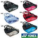 《送料無料》《新色》2018年12月下旬発売 YONEX ラケットバッグ9(リュック付)〈テニス9本用〉 BAG1802N ヨネックス バッグ