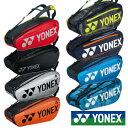《送料無料》YONEX ラケットバッグ6 〈テニス6本用〉 BAG2002R ヨネックス バッグ