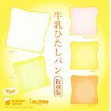 i-bloom(アイブルーム)スクイーズ牛乳ひたしパン復刻版