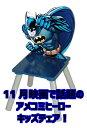 バットマン木製チェア特価Batman Wooden Chairニチガン(671162)