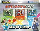 ポケモンカードゲームXYはじめてセットB級品