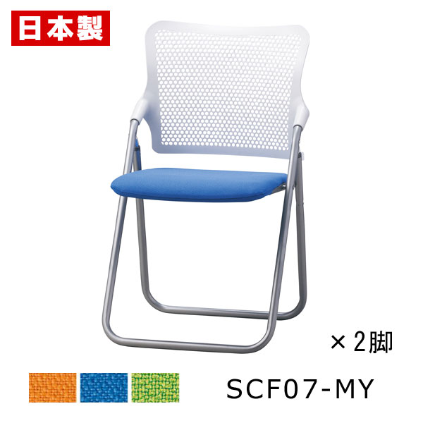 【同色2脚セット】 SCF07-MY 折りたたみ椅子 スチール 粉体塗装 ハイバック 布張り S-FIT