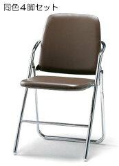SCF12-CXB_X4折りたたみ椅子パイプイススチール脚クロームメッキハイバックバネ座ビニールレザー張り【同色4脚セット】