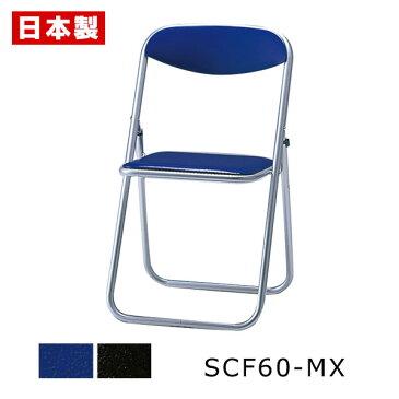 サンケイ 折りたたみ椅子 SCF60-MX 軽量 2.8kg アルミ脚 粉体塗装 ビニールシート張り