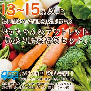 【送料無料!新鮮!】食べて応援!生産者応援プロジェクト!訳ありアウトレット福袋!数量限定!野菜&果物福袋「和ちゃんの福袋」★関東以外の地域は、14時以降の配達となります。