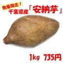 激安!高糖度安納芋!甘くて独特のネットリ感がたまらない!千葉県産「ちょっと小さめの安納芋」1kg同梱に最適です!【同梱】