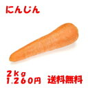 人参(にんじん)2kg※沖縄・離島は別途送料がかかります。