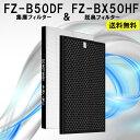 互換 フィルター シャープ 空気清浄 FZ-B50DF 脱臭...