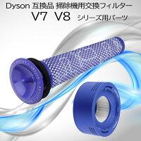 互換フィルター V7 V8シリーズ ダイソン 掃除機 ポストモーターフィルター プレフィルター dyson コードレス