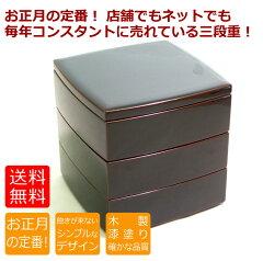 胴張三段重箱 6寸<京都 漆器の井助>木製漆塗りの3段のお重箱。お正月のおせち(お節)料理のお重に。 通常サイズ 和食器【送料無料】