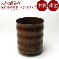 湯呑 大 欅(日本製)木製漆塗りの大きな湯のみ 熱くならない木の湯飲み 父の日や敬老の日、男性への誕生日プレゼントに 和食器 漆器