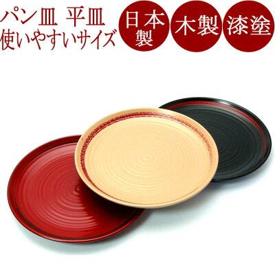 パン皿 栃 一本線  木製漆塗りの中皿