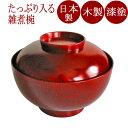 雑煮椀 桜 茜|(日本製)木製漆塗りの蓋付きのお椀(木のお椀)お正月のお雑煮に 京都 漆器