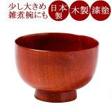 汁椀 京椀 桜(日本製)木製漆塗りの味噌汁椀(木のお椀) 少し大きめ 和食器 漆器