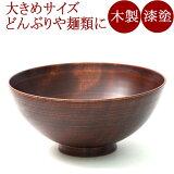 汁椀 富貴漆椀 5.5寸(日本製)木製漆塗りの味噌汁椀(木のお椀) 大きいサイズでどんぶり鉢や大椀として 和食器 漆器