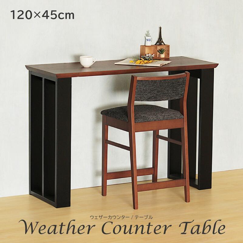 テーブル, カウンターテーブル SALE 85cm 120cm 45cm Weather Counter Table