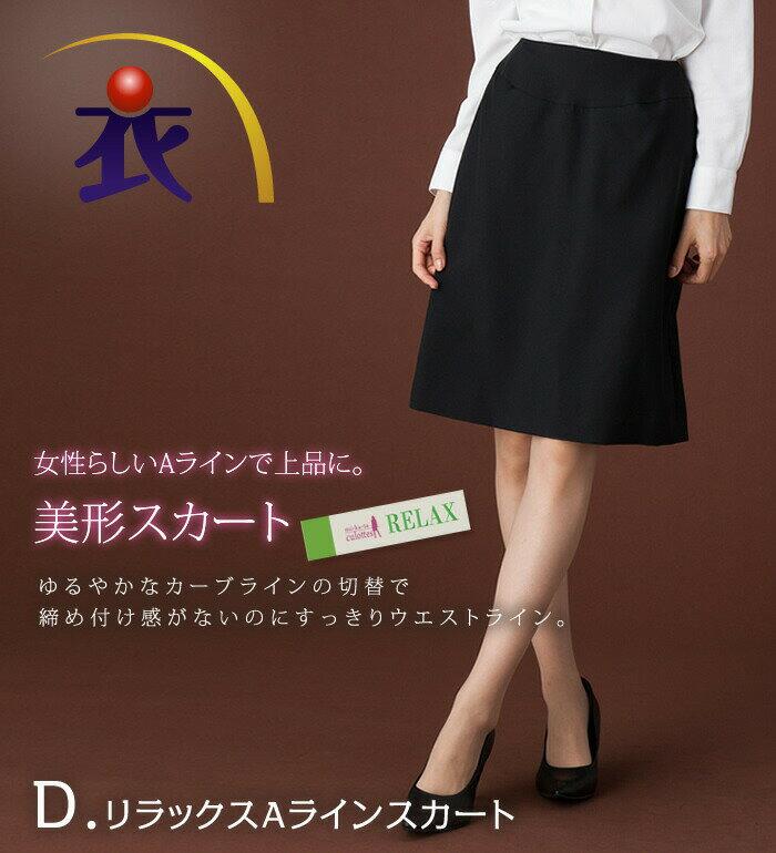 【美形シリーズ】 着心地と美シルエットにこだわった究極のリラックスAラインスカート