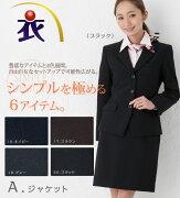 プチプラレディーススーツ・セットアップ ジャケット オフィス ビジネス ユニフォーム