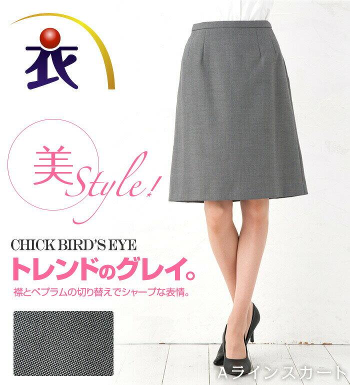 ツイードタッチで高級感あるスタイル! フレアスカート