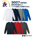 楽天3008 長袖Tシャツ(3L/4L/5L対応)【大きいサイズ対応】【作業服・作業着・ユニフォームの楽天通販】(通販/楽天)