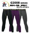 G2004ウォームパワーサポートタイツ/作業服・作業着【グラディエータ...
