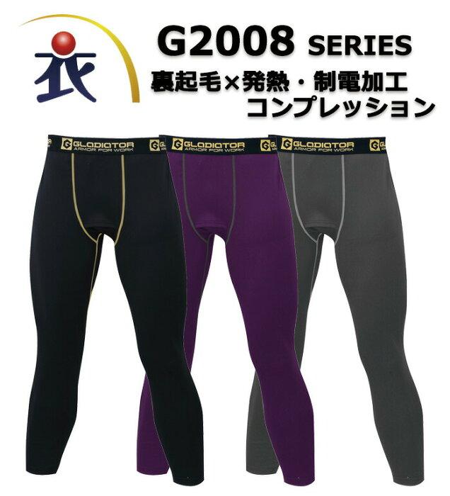 G2004ウォームパワーサポートタイツ/作業服・作業着【グラディエーター】メンズ インナーパンツ