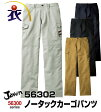 56302 ノータックカーゴパンツ(春夏用)自重堂(Jawin ジャウィン)(大きいサイズ対応)作業服・作業着