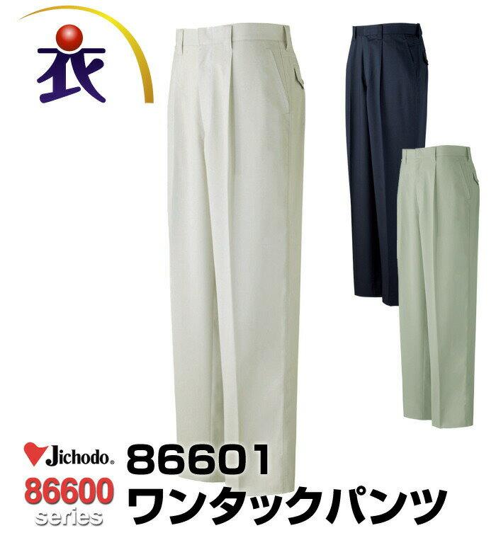 86601 ワンタックパンツ 春夏用 自重堂 大きいサイズ対応 作業服 作業着 メンズ