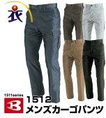 ●あす楽●1512 カーゴパンツ(春夏用)バートル BURTLE3L/4L対応(大きいサイズ対応)作業服・作業着 メンズ 【一押し】