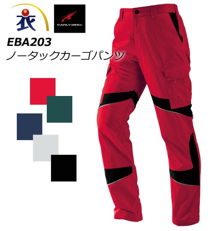 作業服, ズボン・パンツ EARLYBIRD EBA203