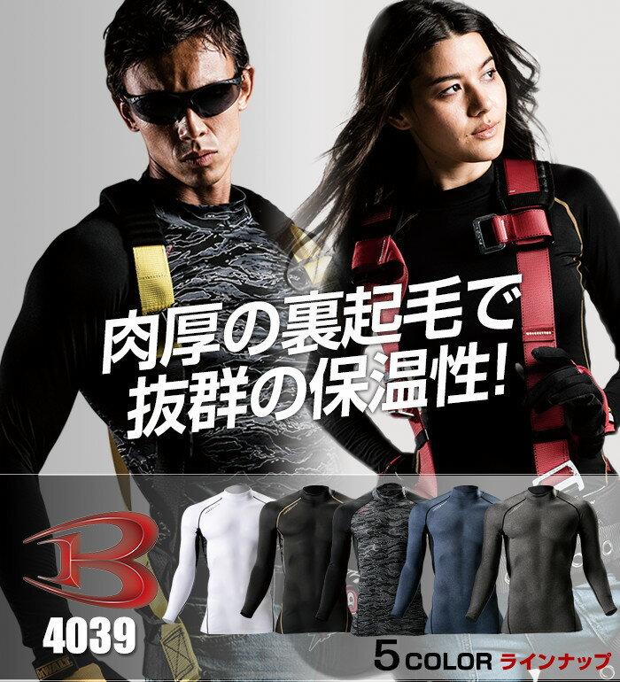 BURTLE(バートル)4039長袖インナー秋冬用