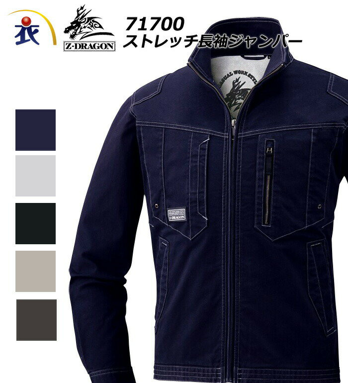 作業着・作業服, ジャケット Z-DRAGON 71700