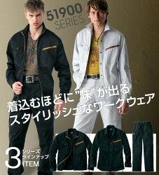 【JAWIN(ジャウィン)】着込むほどに新庄剛志氏着用モデル作業服・作業着