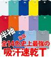 ●あす楽●9008 ハニカムメッシュ半袖Tシャツ