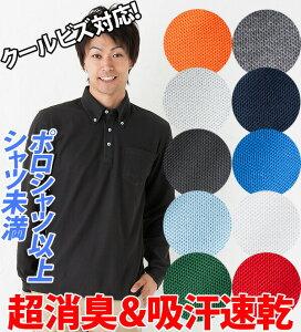 ボタンダウンポロシャツ クールビズ・ ポロシャツ ブラック グリーン ビジネス
