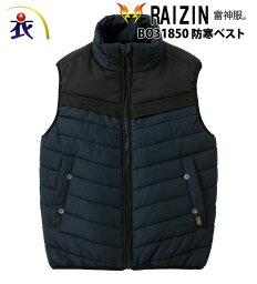 雷神服 BO31850 防寒ベスト 発熱体 バッテリーは別売り メンズ 作業服 作業着