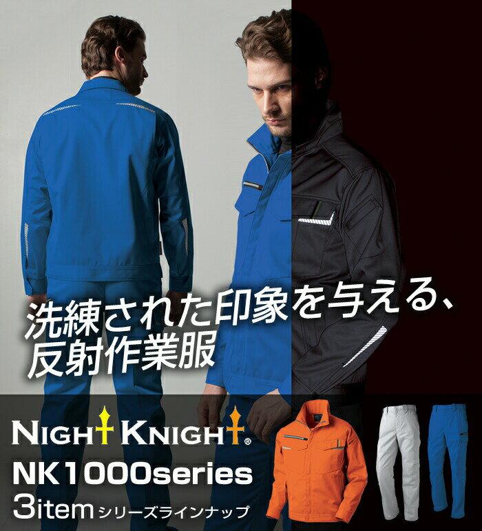 NIGHT KNIGHT(ナイトナイト)NK1000反射作業服