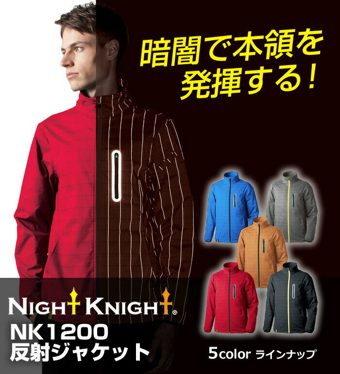 NIGHT KNIGHT(ナイトナイト)NK1200反射ジャケット