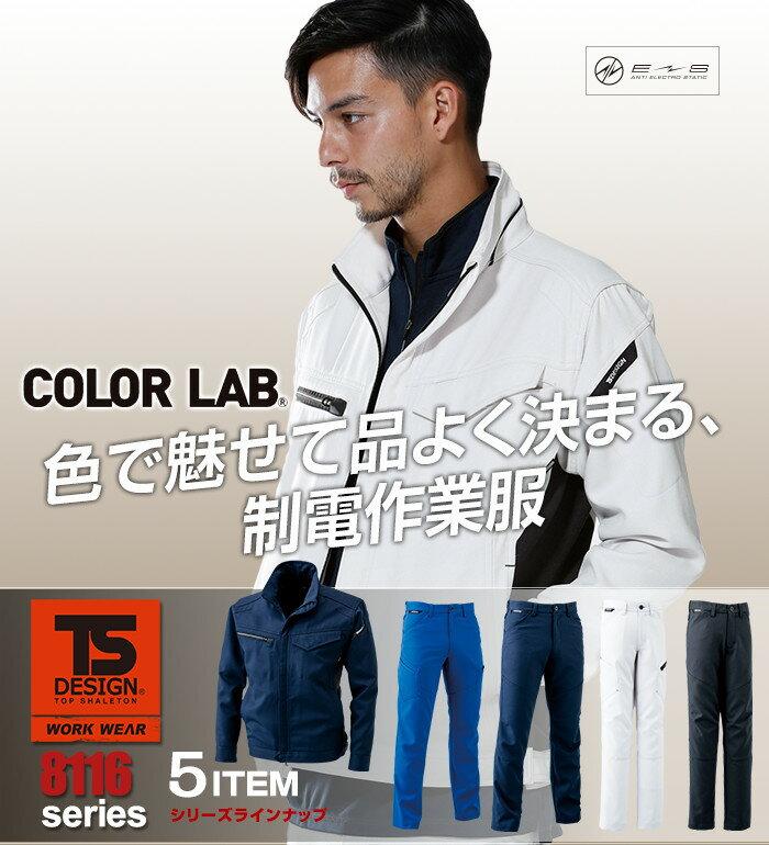TS DESIGN(ティーエスデザイン)8116制電長袖ジャケット