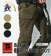 【TS DESIGN】 84614 軽量ストレッチタフカーゴパンツ