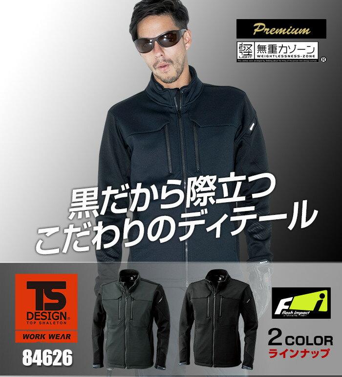 TS DESIGN(ティーエスデザイン)84626軽防寒ジャケット