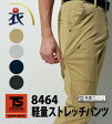 【TS DESIGN】 8464 軽量ストレッチパンツ